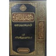 شرح شمائل النبي صلى الله عليه وسلم لأبي عيسى محمد بن عيسى الترمذي