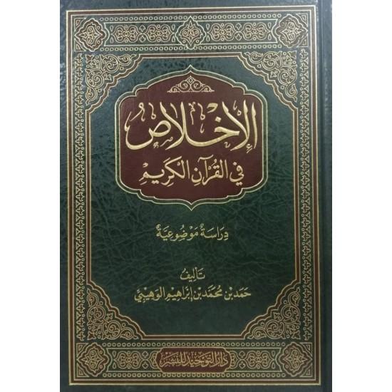الإخلاص في القرآن الكريم