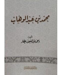محمد بن عبدالوهاب