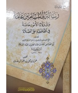 رسالة إلى المسلمين عامة وإلى ولاة الأمور خاصة في المحافظة على الصلاة