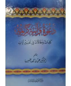 دعوة قرآنية كريمة