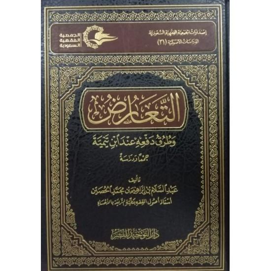 التعارض وطرق دفعه عند ابن تيمية