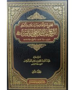 مجموعة مؤلفات ومراسلات وأشعار الشيخ عبدالله بن علي ابن يابس 2/1