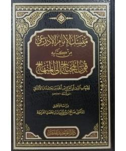 منسك الإمام الأذرعي من كتابه قوت المحتاج إلى المنهاج
