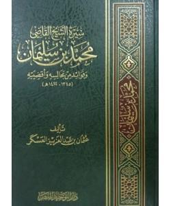 سيرة الشيخ القاضي محمد بن سليمان