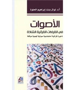 الأصوات في القراءات القرآنية الشاذة