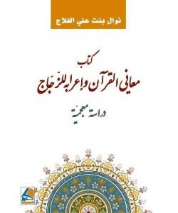 كتاب معاني القرآن وإعرابه للزجاج دارسة معجمية