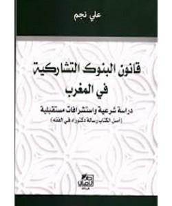 قانون البنوك التشاركية في المغرب
