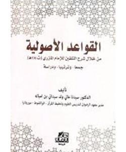 القواعد الأصولية من خلال شرح التلقين للإمام المازري