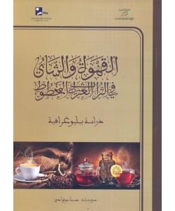 القهوة والشاي في التراث العربي المخطوط