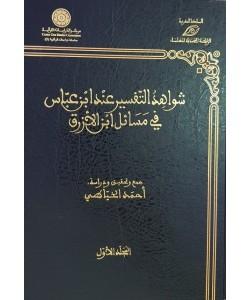 شواهد التفسير عند ابن عباس في مسائل ابن الأزرق