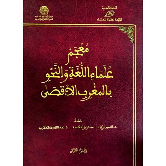 معجم علماء اللغة والنحو بالمغرب الأقصى 1/2