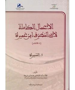 الأعمال الكاملة لأبي المطرف ابن عميرة 1/5
