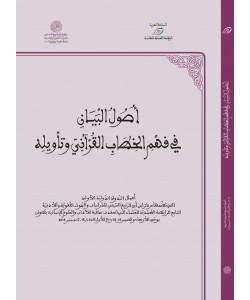 أصول البيان في فهم الخطاب القرآني وتأويله