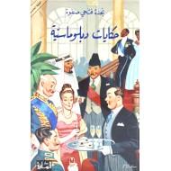 حكايات دبلوماسية