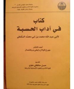 كتاب في آداب الحسبة