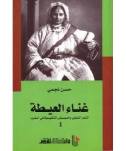 غناء العيطة الشعر الشفوي والموسيقى التقليدية في المغرب 1/2
