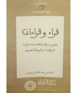 قراء و قراءات