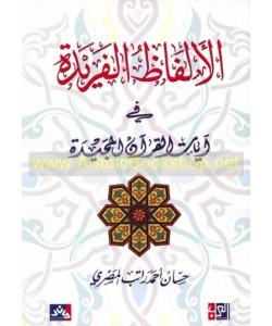 الألفاظ الفريدة في آيات القرآن المجيدة