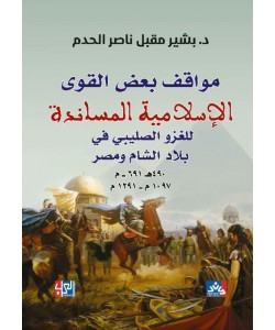 مواقف بعض القوى الإسلامية المساندة للغزو الصليبي في بلاد الشام ومصر