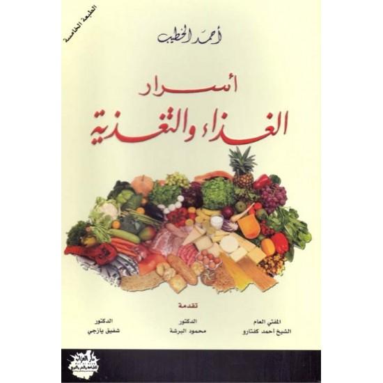 أسرار الغذاء والتغذية