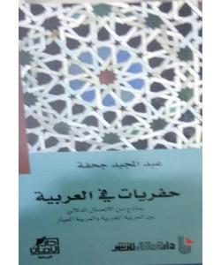 حفريات في العربية نماذج من الاتصال الدلالي بين العربية المغربية والعربية المعيار