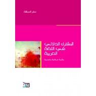 المشترك الدلالي في اللغة العربية