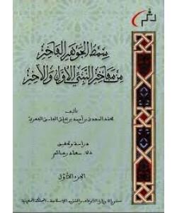 سمط الجوهر الفاخر من مفاخر النبي الأول والآخر 1/3