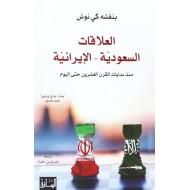 العلاقات السعودية - الإيرانية