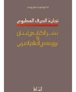 تجارة الحرف المطبوع نشر الكتاب في لبنان وتوزيعه في العالم العربي