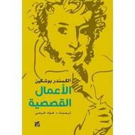 ألكسندر بوشكين : الأعمال القصصية