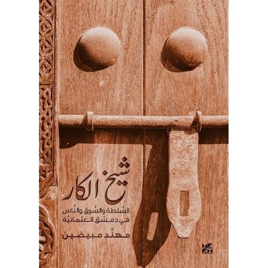 شيخ الكار السلطة والسوق والناس في دمشق العثمانية