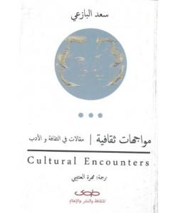 مواجهات ثقافية
