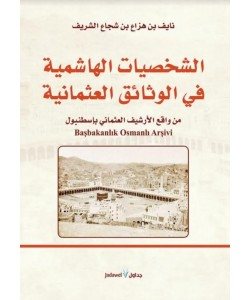 الشخصيات الهاشمية في الوثائق العثمانية