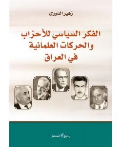 الفكر السياسي للأحزاب والحركات العلمانية في العراق