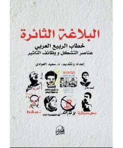البلاغة الثائرة خطاب الربيع العربي عناصر التشكيل ووظائف التاثير