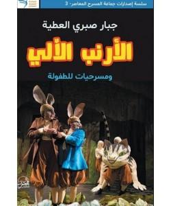 الأرنب الألي ومسرحيات للطفولة