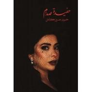 حفيدة صدام