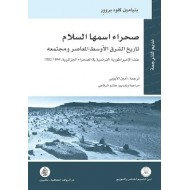 صحراء اسمها السلام تاريخ الشرق الأوسط المعاصر ومجتمعه