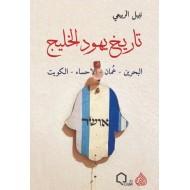 تاريخ يهود الخليج