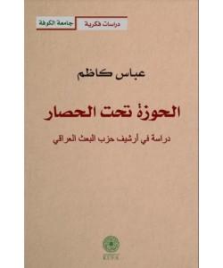 الحوزة تحت الحصار : دراسة في أرشيف حزب البعث العراقي