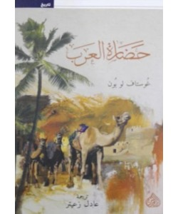 حضارة العرب