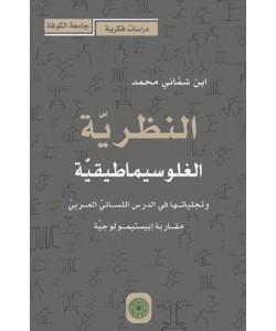 النظرية الغلوسيماطيقية وتجلياتها في الدرس اللساني العربي