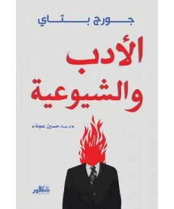 الأدب والشيوعية
