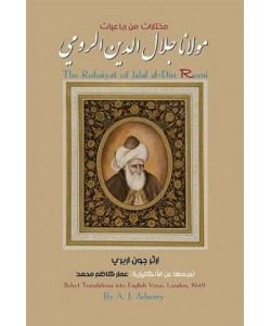 مختارات من رباعيات مولانا جلال الدين الرومي