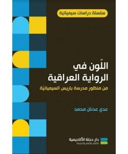 اللون في الرواية العراقية