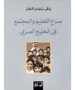 صراع التعليم والمجتمع في الخليج العربي