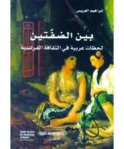 بين الضفتين لحظات عربية في الثقافة الفرنسية
