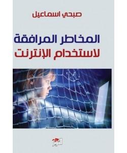 المخاطر المرافقة لاستخدام الإنترنت