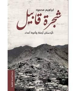 شجرة قابيل : كردستان أرملة وأخوة أعداء